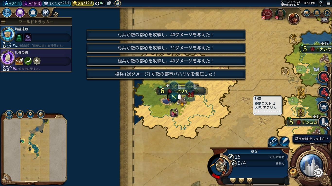 ゲーム25.jpg