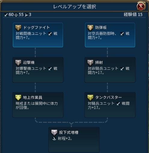 戦闘機昇進.jpg