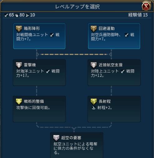 爆撃機昇進.jpg