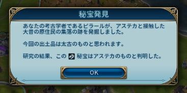 T268秘宝発見.jpg