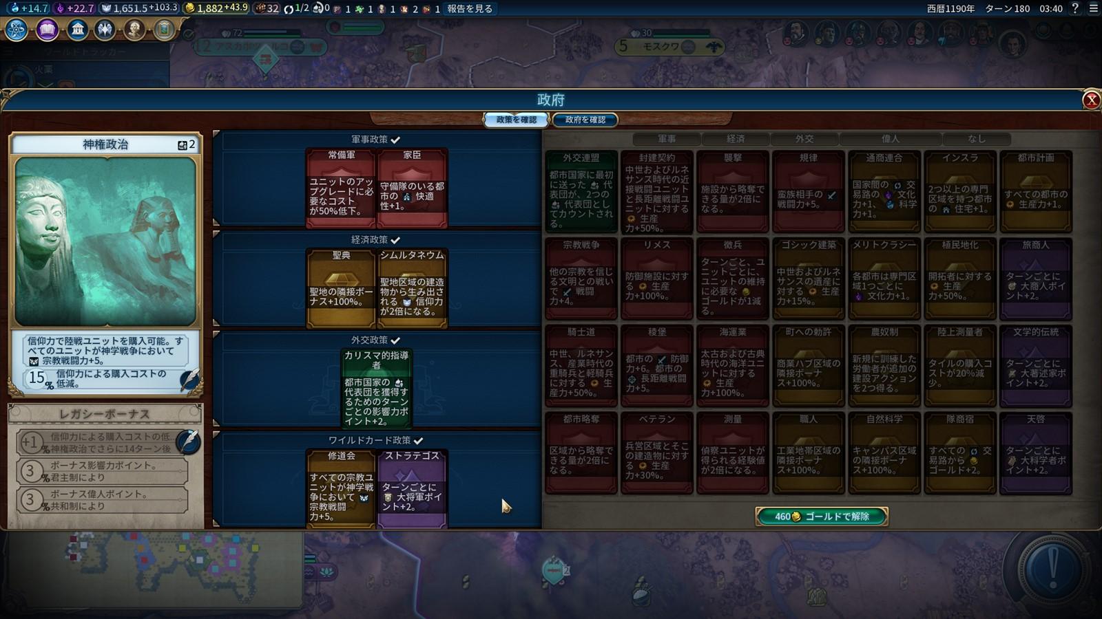 occ_gorugo018神権政治.jpg