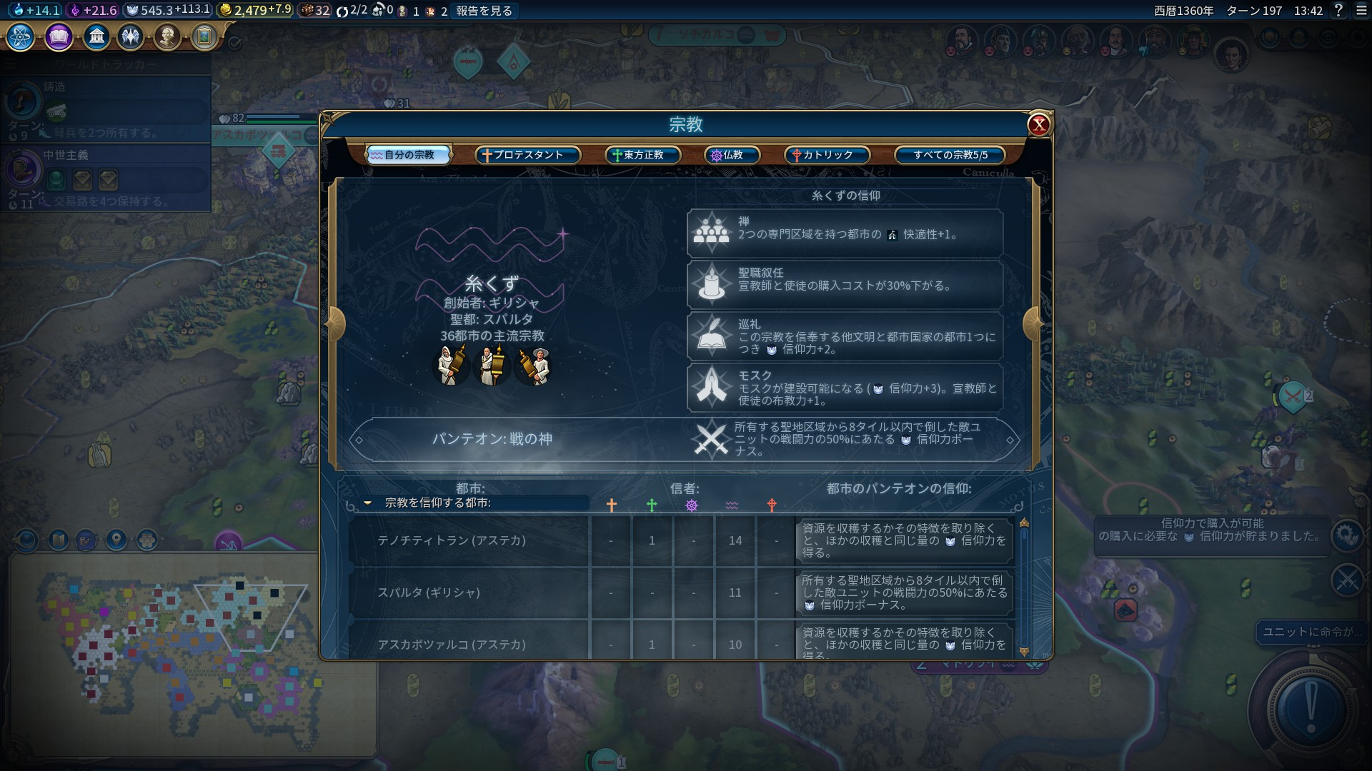 occ_gorugo024最終信仰.jpg