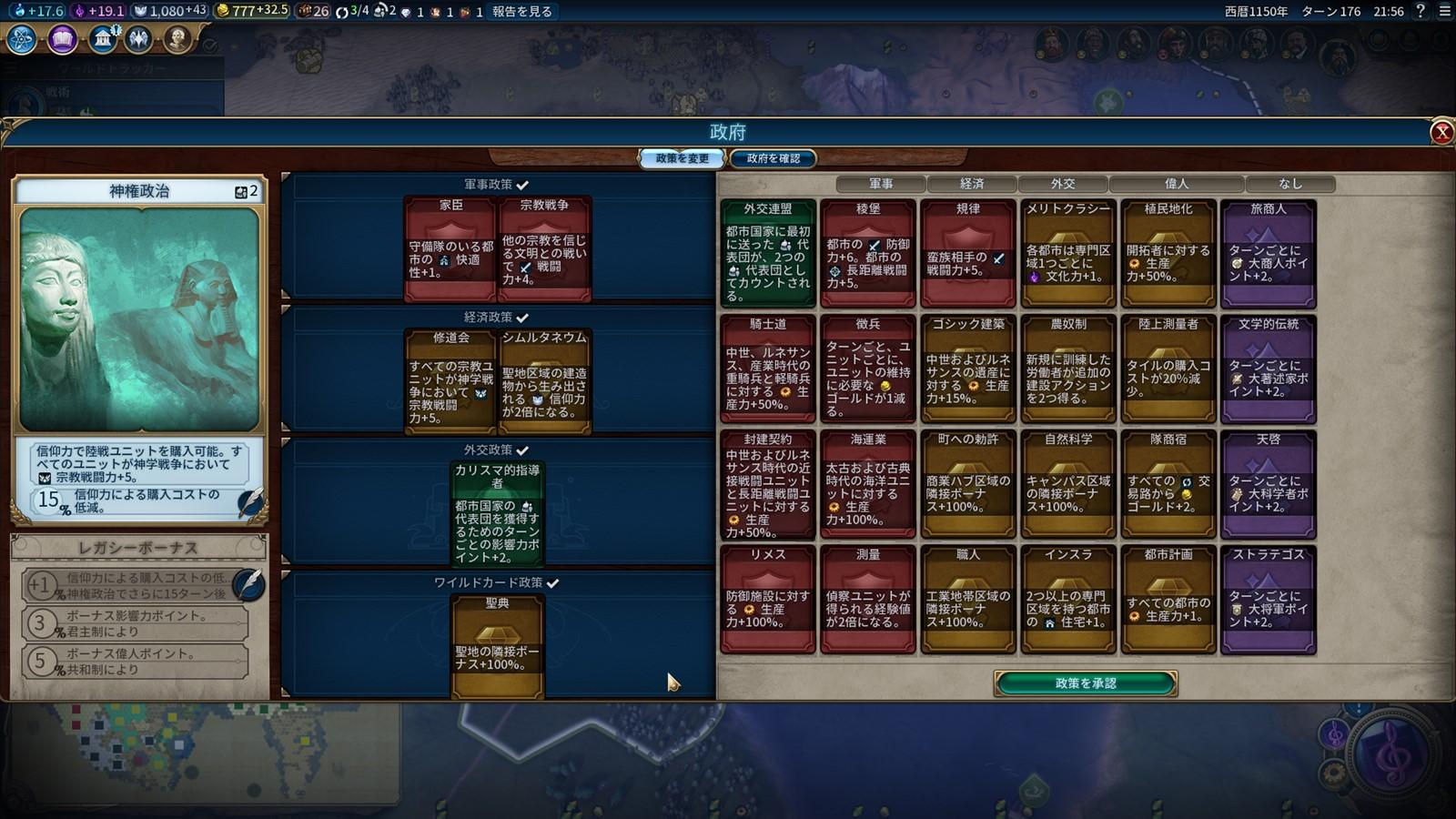 occ_qin012神権政治.jpg