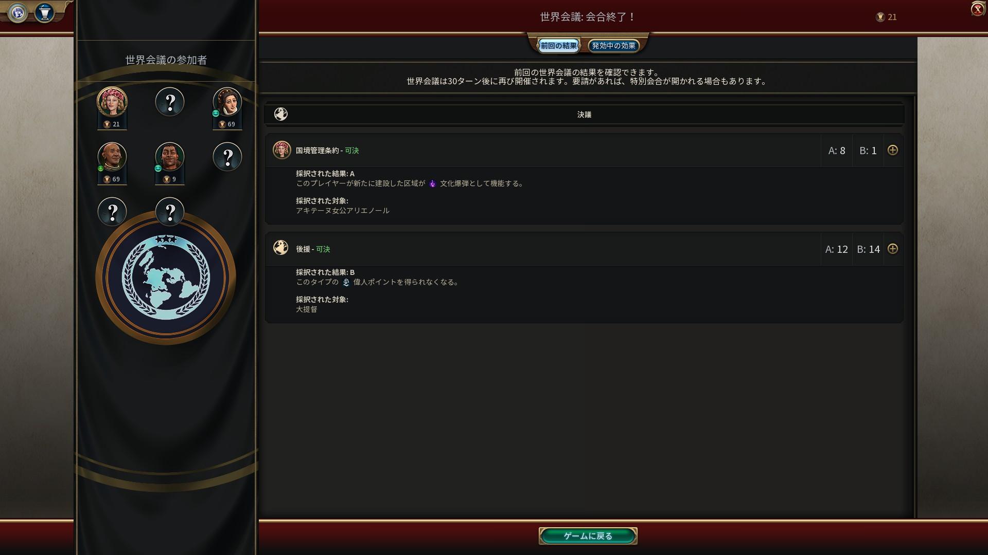 04_会議結果.jpg