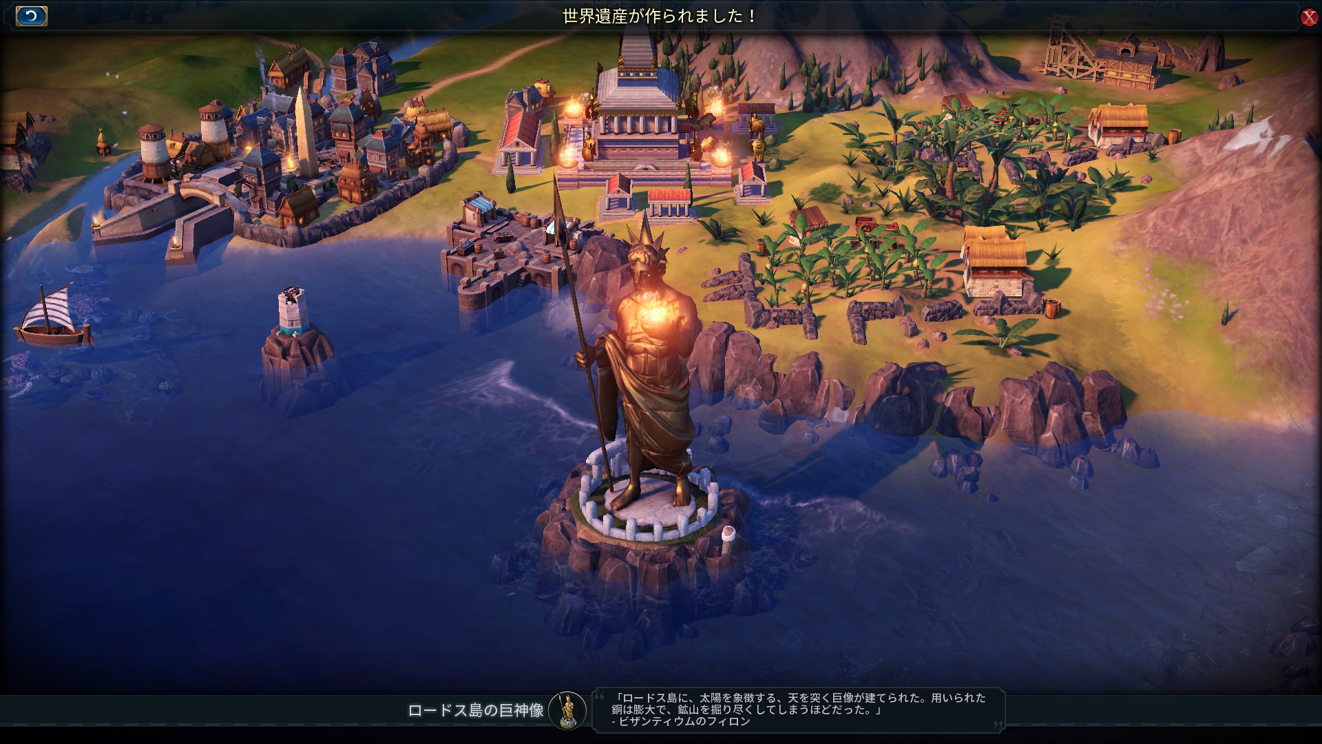 28_ロードス島の巨神像完成.jpg