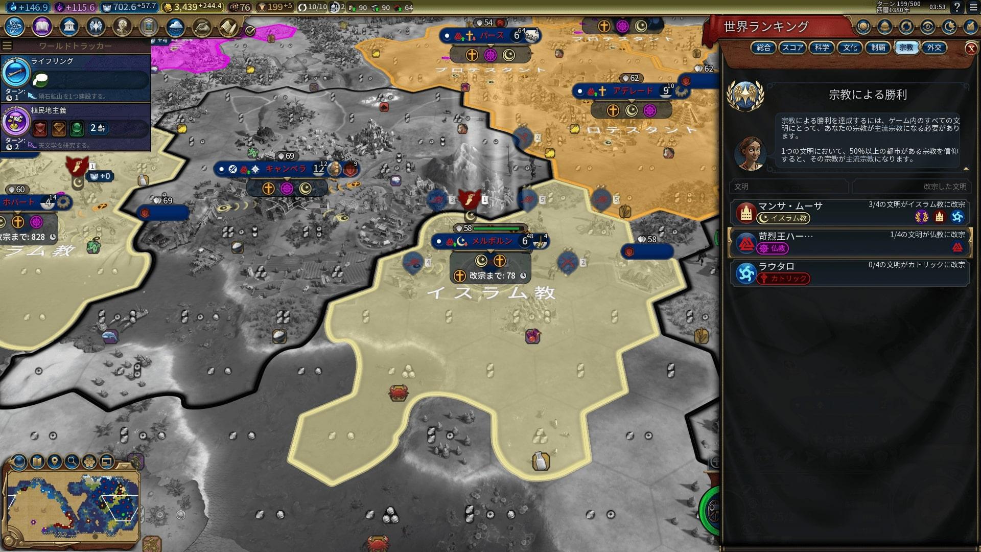 199十字軍を発動する条件は整った.jpg