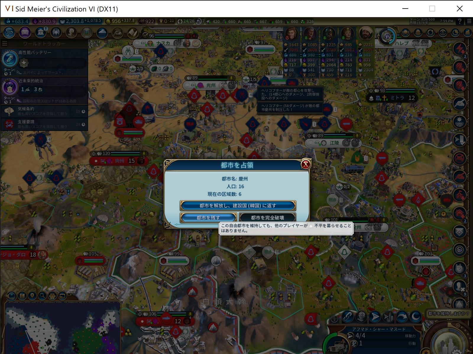 Sid Meier's Civilizat_16 19_59_04.jpg
