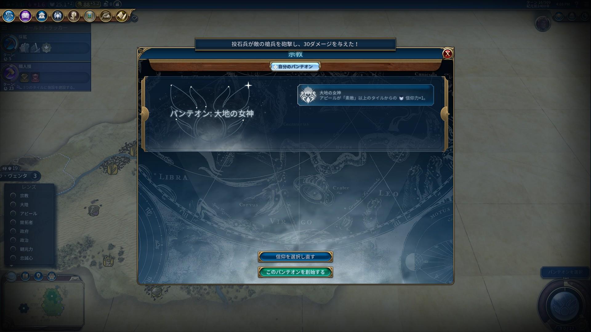 07_最強パンテオン.jpg