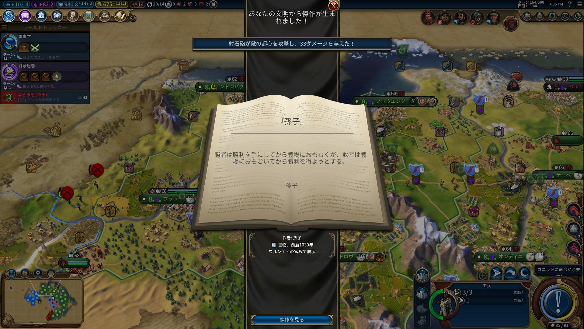 23_孫氏の兵法.jpg