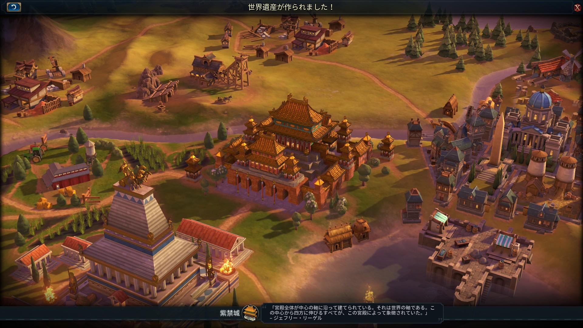 29.紫禁城も完成.jpg