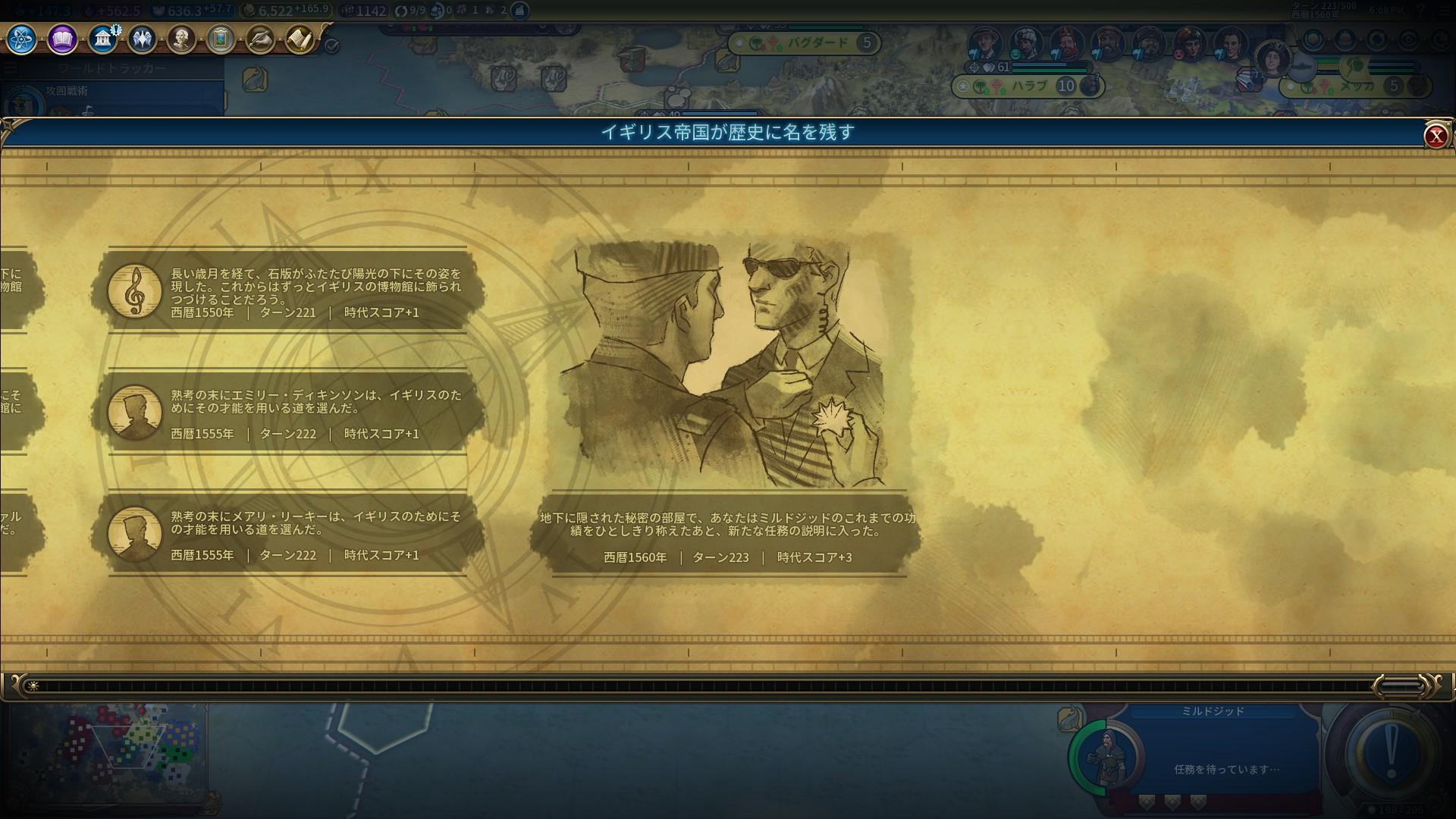 43.スパイ昇進.jpg