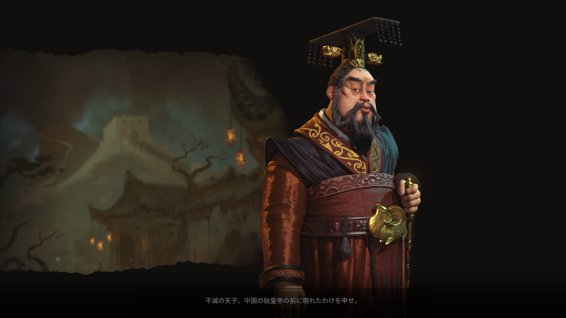 始皇帝さん遭遇.jpg